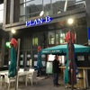 犬同伴可!今日美術館そば、外国人率の高い隠れ人気バー&レストラン〜Plan B