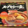 スープカリーの匠 レトルトタイプ(札幌らっきょ監修)