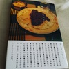 『アンソロジー カレーライス!!』PARCO出版