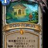 大魔境ウンゴロ 新カード考察してみた! ~クエスト編~