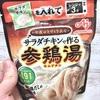 【こんなにやさしかったっけ?】味の素「サラダチキンで作る 参鶏湯(サムゲタン)」は寒い季節にぴったりだよな
