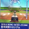 2016年8月19日 桐蔭横浜大vs横浜DeNA (横須賀) の感想