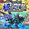 【にゃんこ大戦争】黒獣ガオウ狙い!極ネコ祭3連で行くぜ!