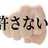 長野県佐久市にある老舗食堂「コロナ食堂」への誹謗中傷を許してはいけない。