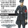 宝塚歌劇の中のナチスドイツ