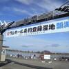 リズム・ハウス瓢湖(阿賀野市)でランチ
