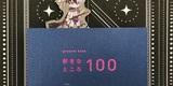 ブラッドリーオタク、好きなところ100を書く。