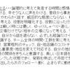 """""""愛記""""について②"""