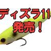 【ジャッカル】プロップを搭載したスイムベイト「ディズラ115」発売!