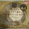 ジンジャーの香りが強め 『ローソン Uchi Cafe SWEETS プレミアム スイーツ香る チャイのロールケーキ』 を食べてみました。