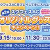 【アケフェス】第2回スクフェスACオリジナルグッズキャンペーン開催決定!