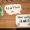 """【にじいろサイケデリコな音泉♨︎♪""""ちきゅうちゃんのStar note""""】"""