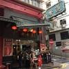 香港 旅の終わり