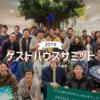 ゲストハウスサミット2019を東京で開催!!