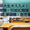 【英語】京大生の塾講師が教える! 大学受験やTOEICの勉強にオススメの単語帳・参考書まとめ