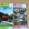東京文化財ウィーク 2017
