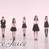 【ハロドリ。第67回前半】2021年07月19日 ハロドリ。雑感【Juice=Juiceの新メンバー発表の舞台裏】