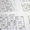 好きなことをすると脳トレになることを知った:「Sudoku(数独)」にハマってしまった