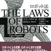人間とロボットの相互作用における責任の条件──『ロボット法』