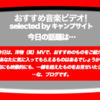 第274回【おすすめ音楽ビデオ!】昨日は日本の最近気になる音楽ビデオ!でしたが、今日は、洋物!この中にあなたが気にいるようなMVがいてくれるとうれしい!な、毎日22:30更新中のブログです。