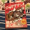 笑わずにはいられない!おもしろネコ漫画ニャアアアン!2発売