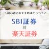 SBI証券と楽天証券、初心者にはどっちがおすすめ?両方使ってる私が答えます!【比較・つみたてNISA・ideco】