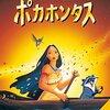 【映画】ポカホンタス