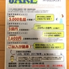 JARL のアンテナ保険