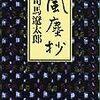 江畑謙介氏逝去で思い出したこと。軍事評論家を司馬遼太郎は「民主主義の象徴」と語った