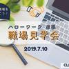 【7.10㈬実施】ハローワーク彦根による職場見学会