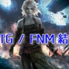 【MTG】11月11日(金)FNM結果