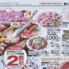 画像 調理演出 バーベキューイメージ マミーマート 4月1日号