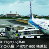 DIA修行2020 Flight Log#40 NH1720 MMYーOKA編