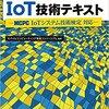 IoTシステム技術検定 中級を取得しました