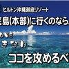 """せっかく「ヒルトン沖縄瀬底リゾート」に行くのなら ココに寄らないなんて """"もったいない"""" 本部エリアの初心者向け超おすすめ (離島・スポット・ビーチ・グルメ) をご紹介♪"""