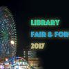 #図書館総合展 の思い出 2017