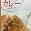 今日のカレー Arden 豆とごぼうが主役のカレー
