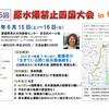 6/15~16「 原水爆禁止四国大会in愛媛」を開催します