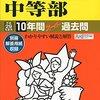 慶應義塾中等部、学校説明会&学園祭の日程が公開されました!