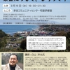 【3/15開催】未来につなぐ、まちづくり ~カントリー・プロジェクトin多伎、キックオフセミナー~