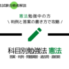 憲法の勉強法-答案の型から直前期の勉強まで徹底解説