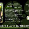 【火曜日の辛口一杯】初孫 魔黒斬 生酛純米大吟醸 超辛口【FUKA🍶YO-I】