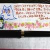 ねこ日記(10/26~10/28) #万年筆 #ねこ #ほぼ日手帳 #日記