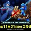『ロックマン11 運命の歯車!!』×『MHF-Z』コラボ プロモーションムービー