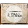 《1000万円貯金達成主婦》2月のリアル家計簿