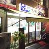 食い道楽ぜよニッポン❣️ 下関  おかもと鮮魚店!