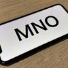 【安い】MNP検討【一番】
