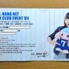 【イベントレポート】S.C. NANA NET ファンクラブイベントⅦ 2日目