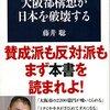 都構想で大阪市が失う事業と資産リスト