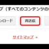 Google Search Consoleを使ってみる。【サイトマップ再送信は必要なのか?】
